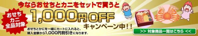 【おせち&かに同時購入限定】かに本舗(匠本舗)「1000円OFF」割引キャンペーン