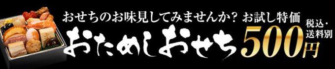 【数量限定】博多久松おせち「500円」お試し特価キャンペーン