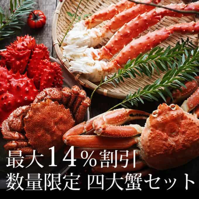 【数量限定】かにまみれ「最大14%OFF」4大蟹食べ比べセット