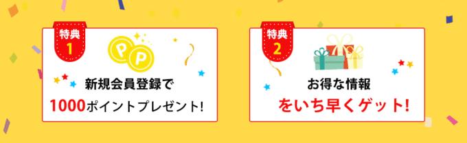 【新規会員登録限定】Doresuwe「1000円OFF」割引ポイント