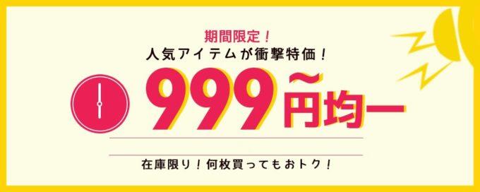 【期間限定】Doresuwe「999円均一」割引キャンペーン・セール