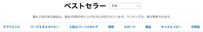【人気商品】iHerb(アイハーブ)「ベストセラー」ランキング