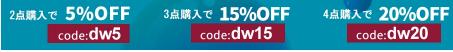 【まとめ買い限定】Doresuwe「5%OFF・15%OFF・20%OFF」割引クーポンコード