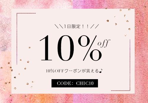 【1日限定】Chicwish(シックウィッシュ)「10%OFF」割引クーポンコード