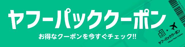 【ヤフーパック限定】Yahoo!トラベル「各種割引」クーポン
