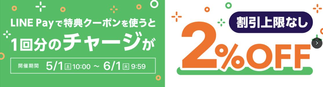 【LINE Pay(ラインペイ)限定】WinTicket(ウィンチケット)「ポイント還元」クーポン