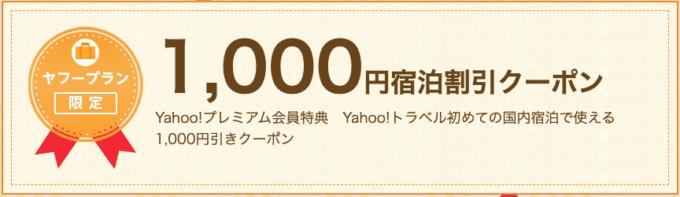 【ヤフープラン限定】Yahoo!トラベル「1000円OFF」宿泊割引クーポン