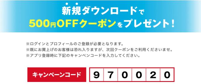【アプリ新規ダウンロード限定】オリヒカ(ORIHICA)「500円OFF」割引キャンペーンコード