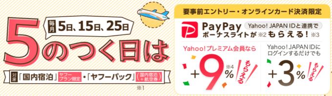 【事前エントリー・オンラインカード決済限定】Yahoo!トラベル「9%OFF(5のつく日)」PayPayボーナスキャンペーン