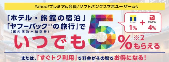 【5のつく日限定】Yahoo!トラベル「5%OFF(Tポイント1%・PayPayボーナスライト4%)」還元キャンペーン