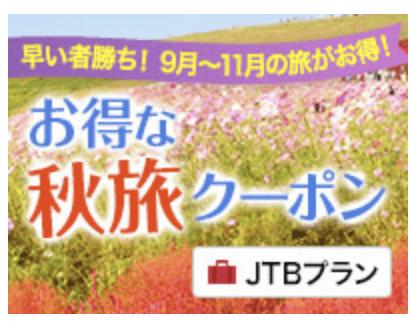 【季節限定】Yahoo!トラベル「各種割引」クーポン・キャンペーン