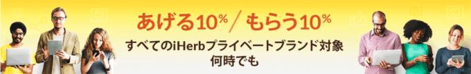 【初回限定】iHerb(アイハーブ)「10%OFF」割引クーポン・紹介コード