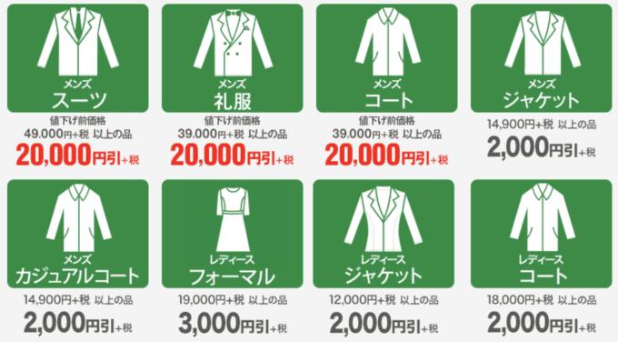【対象商品限定】AOKI(アオキ)「下取り商品クーポン」キャンペーン