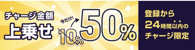 【登録から24時間限定】WinTicket(ウィンチケット)「チャージ金額50%分上乗せ」キャンペーン