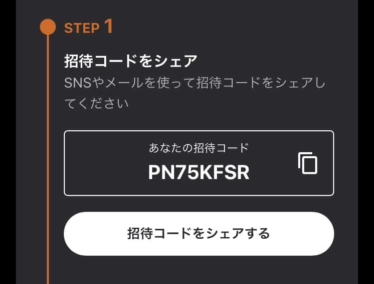 【友達紹介限定】WinTicket(ウィンチケット)「各種ポイントプレゼント」招待コード