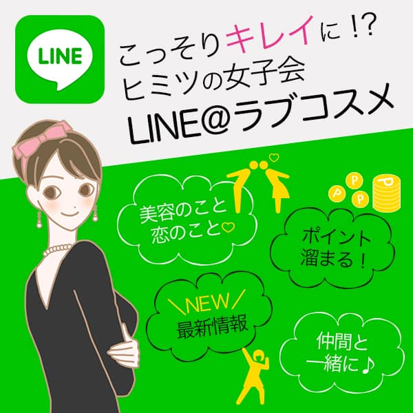 【LINE限定】LCラブコスメ「各種」割引クーポン