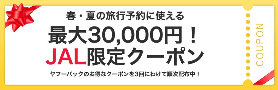 【JAL限定】Yahoo!トラベル「各種割引」クーポン