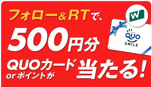 【Twitter限定】WinTicket(ウィンチケット)「フォロー&RT」無料キャンペーン