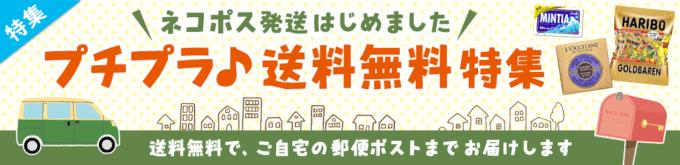 【ネコポス発送商品限定】Otameshi(オタメシ)「送料無料」キャンペーン