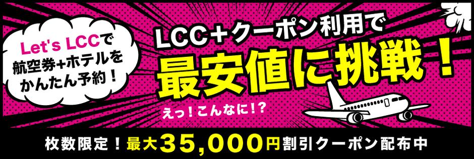 【LCC航空券+宿泊限定】Yahoo!トラベル「各種割引」クーポン