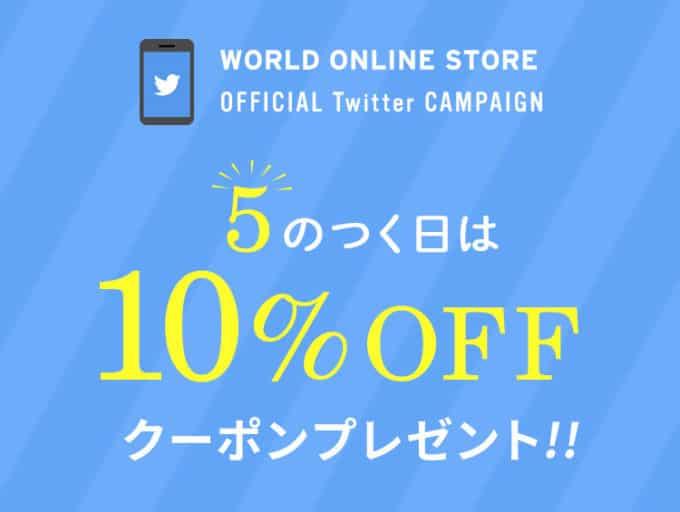 【5の付く日限定】WORLD(ワールド)「10%OFF」Twitter割引クーポンコード
