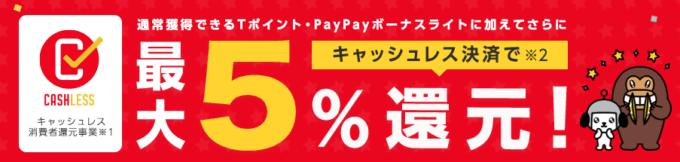 【キャッシュレス決済限定】Yahoo!トラベル「最大5%OFF」還元キャンペーン