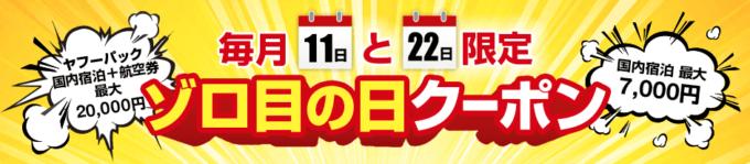 【毎月11日・22日限定】Yahoo!トラベル「最大2万円OFF・7000OFF」ゾロ目の日クーポン
