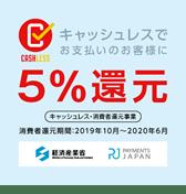 【キャッシュレス決済限定】かにまみれ「5%OFF」還元キャンペーン