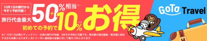 【Yahoo!トラベル限定】オンライン予約「最大35%OFF+地域共通クーポン15%OFF+10%OFF+PayPayボーナスライト」GoToトラベルキャンペーン