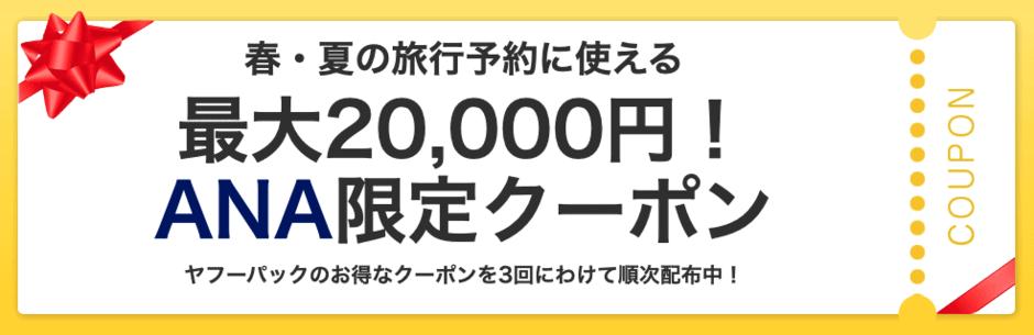 【ANA限定】Yahoo!トラベル「各種割引」クーポン