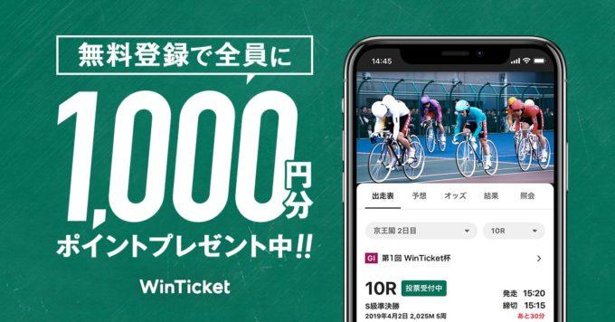 【初回限定】WinTicket(ウィンチケット)「1000円分」ポイントキャンペーン