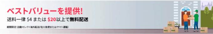 【20ドル以上限定】iHerb(アイハーブ)「送料無料」サービス
