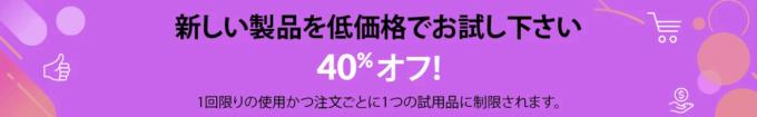 【新商品・試用品限定】iHerb(アイハーブ)「40%OFF」割引セール