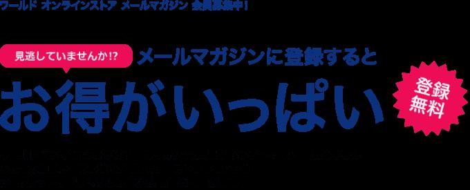 【メルマガ登録限定】WORLD(ワールド)「各種お得な」割引クーポン・キャンペーン・シークレットセール