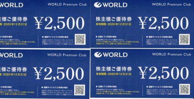 【オークション・フリマ】WORLD(ワールド)「2500円OFF(1万円OFF)」株主優待券