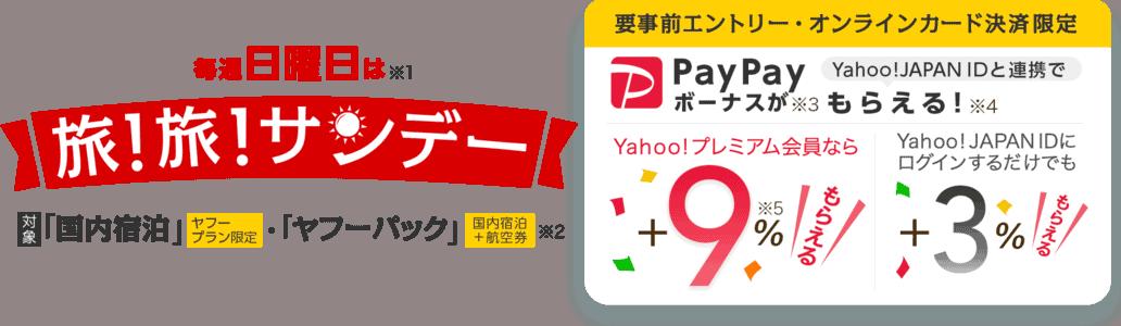 【毎週日曜日限定】Yahoo!トラベル「最大9%分PayPayボーナス」旅旅サンデーキャンペーン
