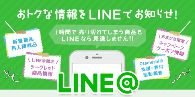 【LINE限定】Otameshi(オタメシ)「各種割引」クーポン・キャンペーン・シークレット情報
