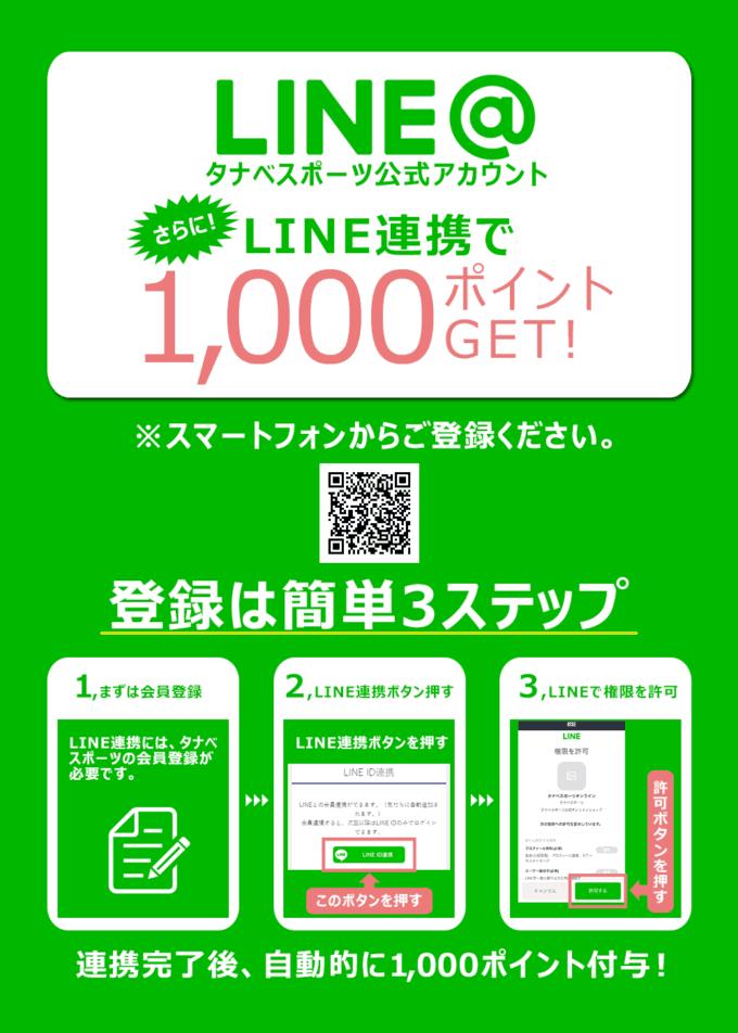 【LINE限定】タナベスポーツ「1000円OFF」割引クーポン