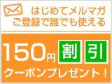 【メルマガ新規登録限定】LCラブコスメ「150円OFF」割引クーポン