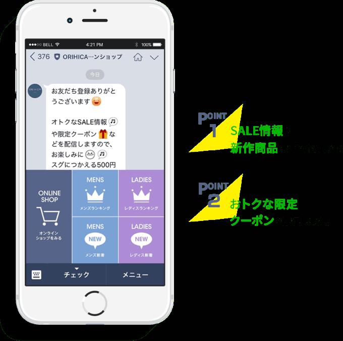 【LINE限定】オリヒカ(ORIHICA)「各種」割引クーポン・セール