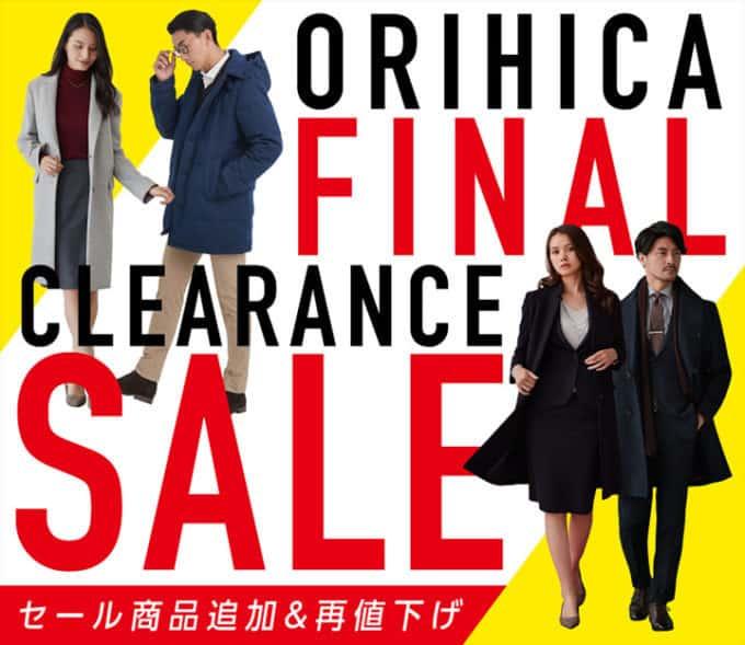 【在庫限定】オリヒカ(ORIHICA)「アウトレット・クリアランス」ファイナルセール