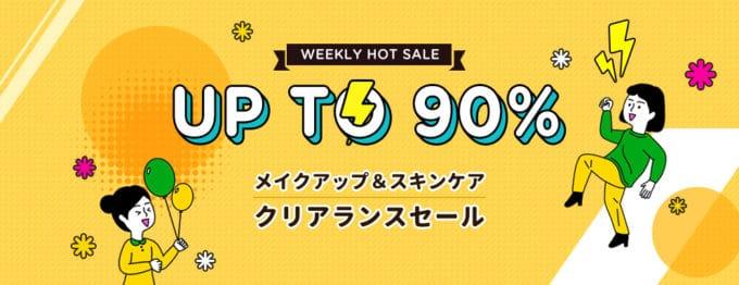 【期間限定】Style Korean(スタイルコリアン)「最大90%OFF」クリアランスセール