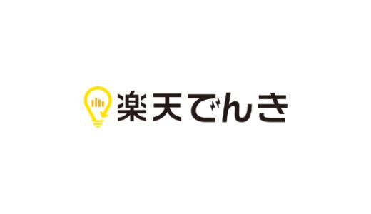 【最新】楽天でんき招待コード・割引キャンペーンまとめ
