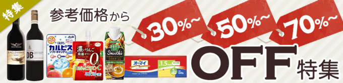 【在庫限定】Otameshi(オタメシ)「30%OFF・50%OFF・70%OFF」割引キャンペーン
