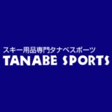 【最新】タナベスポーツ割引クーポンコード・セールまとめ