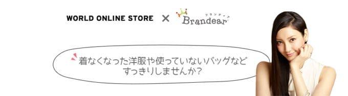 【ブランディア限定】WORLD(ワールド)「500円OFF」無料査定買取キャンペーン