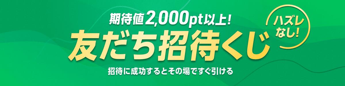 【友達紹介限定】WinTicket(ウィンチケット)「友だち招待くじ」招待コード・プロモーションコード
