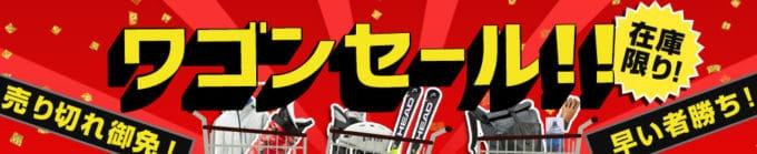 【在庫限定】タナベスポーツ「各種割引」ワゴンセール