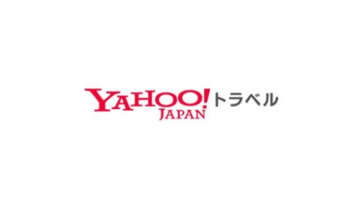 【最新】Yahoo!トラベル割引クーポンコードまとめ