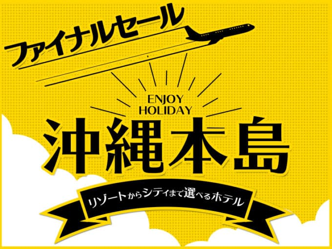【期間限定】スカイツアーズ「沖縄」各種割引キャンペーン・セール